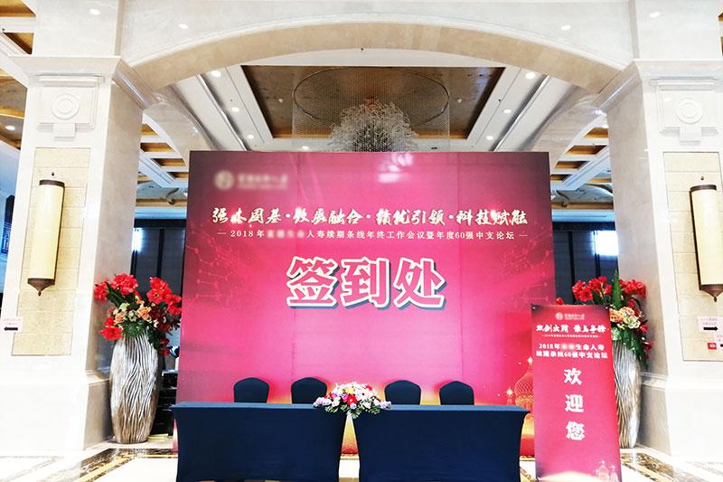 企业年会活动策划-哈尔滨4