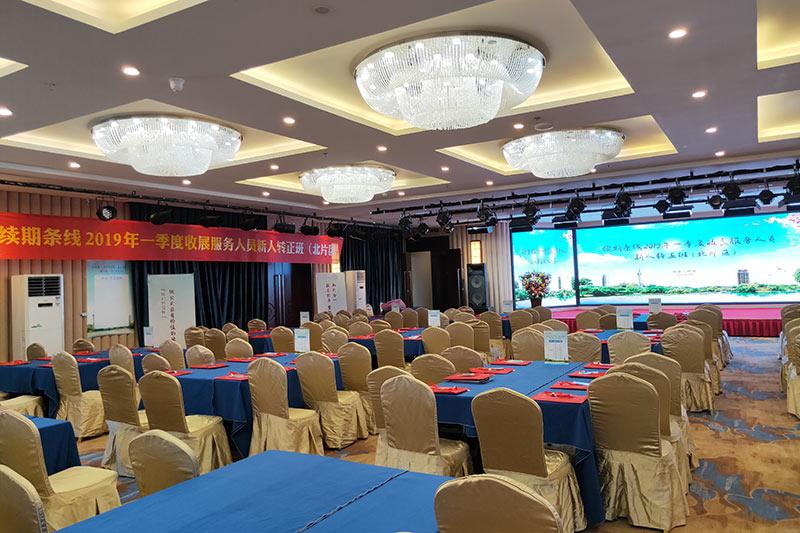 郑州会议2