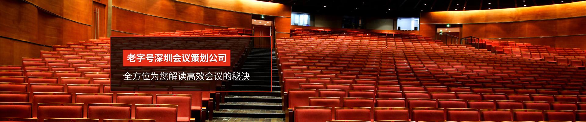 老字号深圳会议策划公司 全方位为您解读高效会议的秘诀