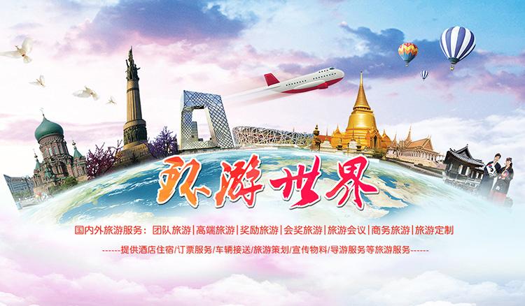 企业旅游年会活动