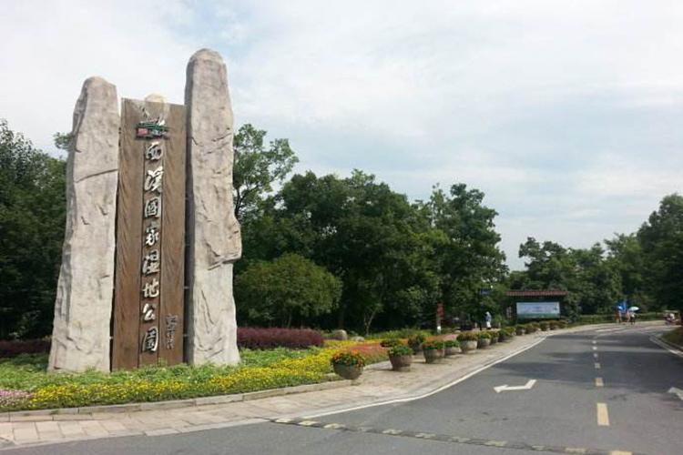 西溪国家公园