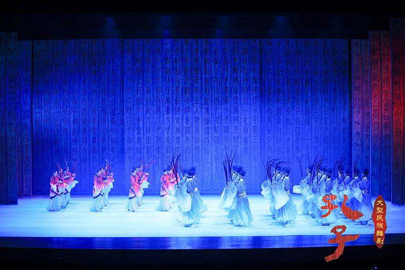 舞剧《孔子》现场图片4-800