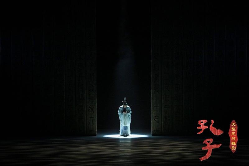 舞剧《孔子》现场图片6-800