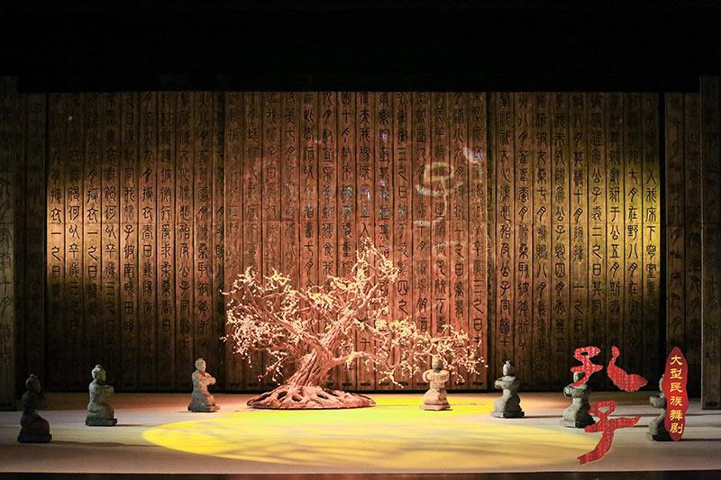 舞剧《孔子》现场图片3-800