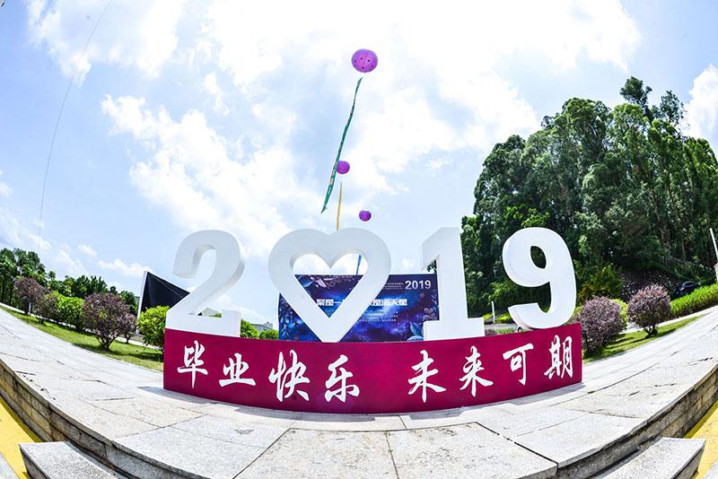 2019年学生毕业典礼