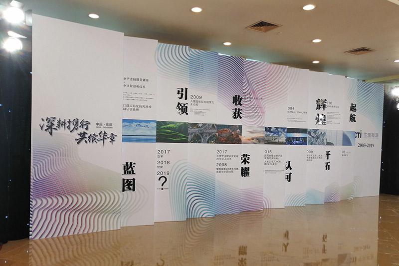 深圳企业年会活动案例1