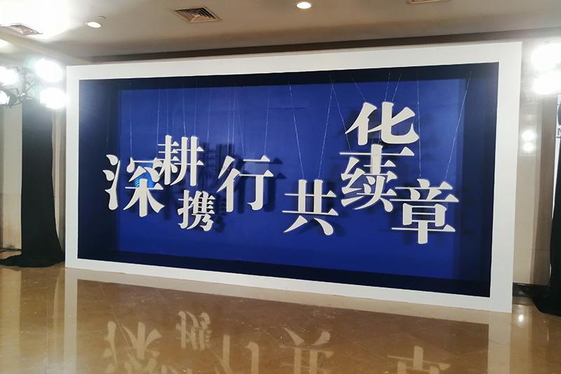 深圳企业年会活动案例6