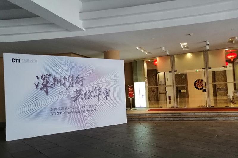深圳企业年会活动案例7