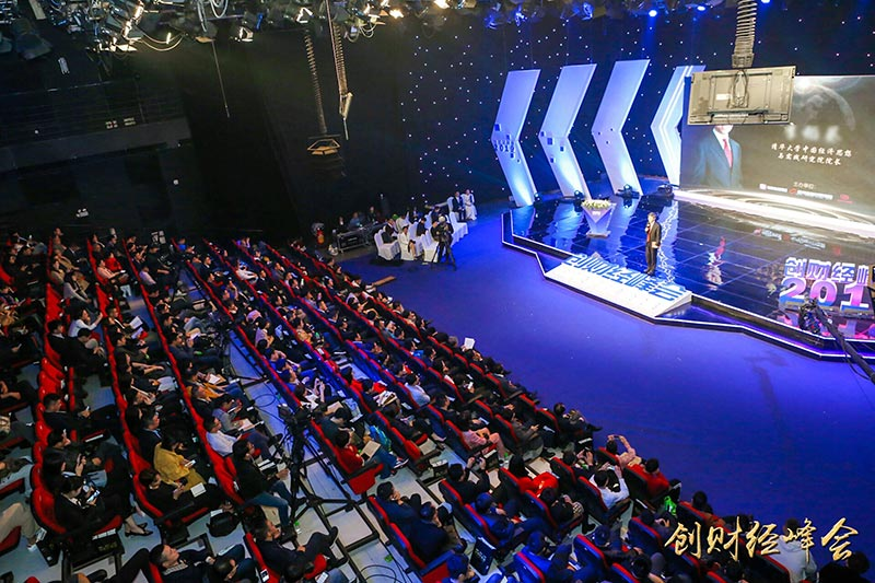 创财经峰会4
