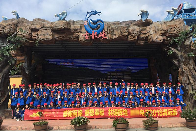 鹏林电子深圳企业员工旅游