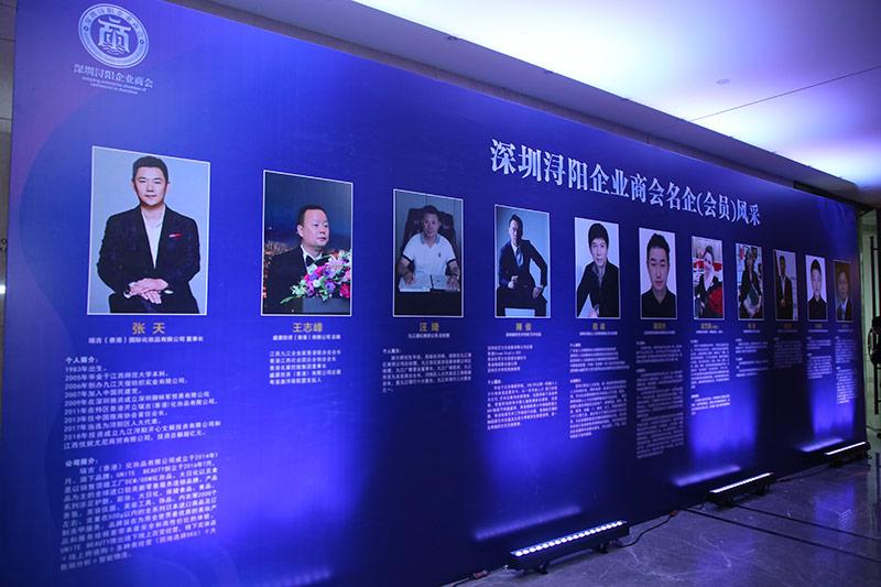 浔阳企业商会成立大会3