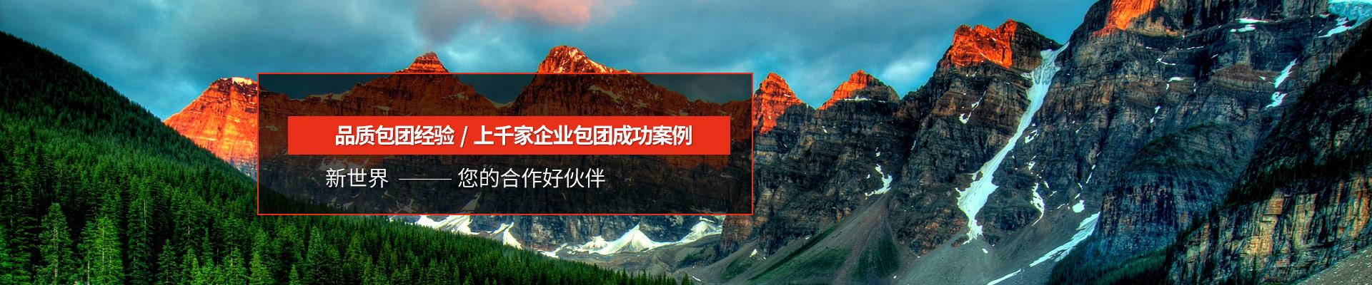 奖励旅游 10余年品质包团经验 上千家企业包团成功案例