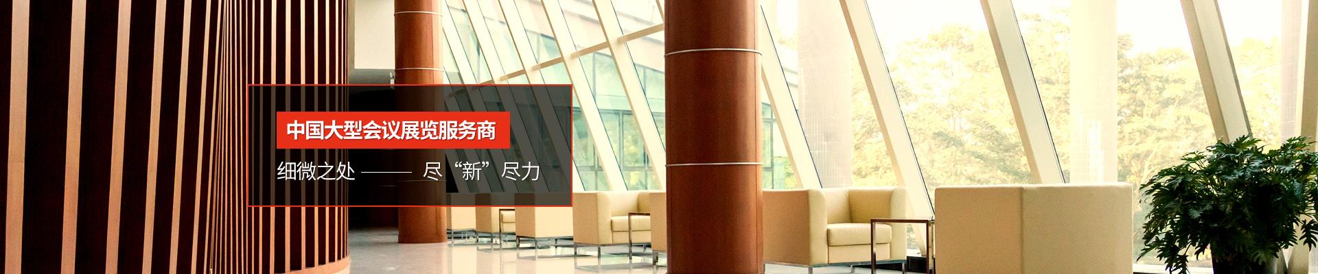 中国大型会议展览服务商