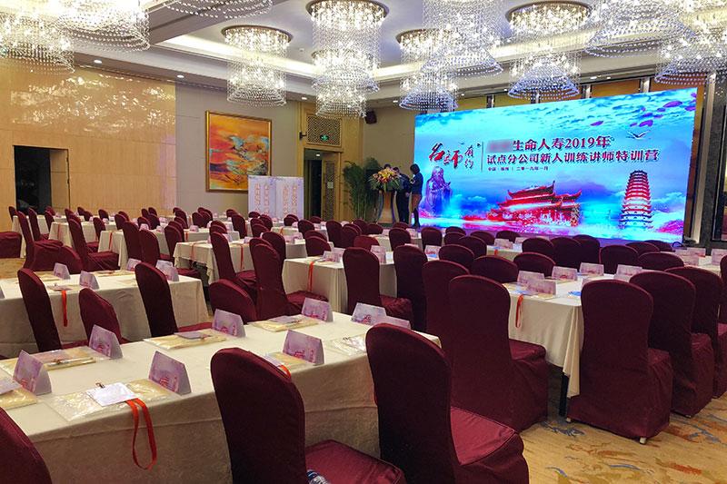 直销行业会议1