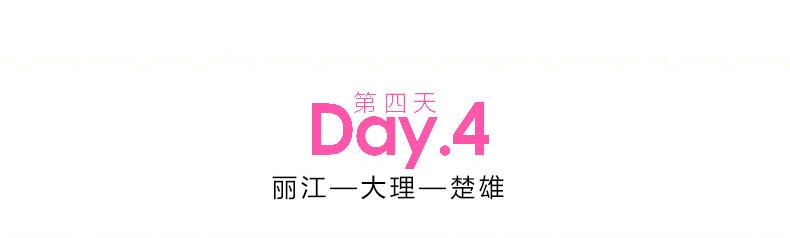 云南旅游专题_21