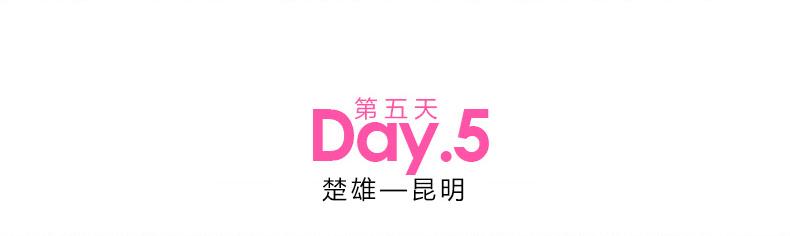 云南旅游专题_25