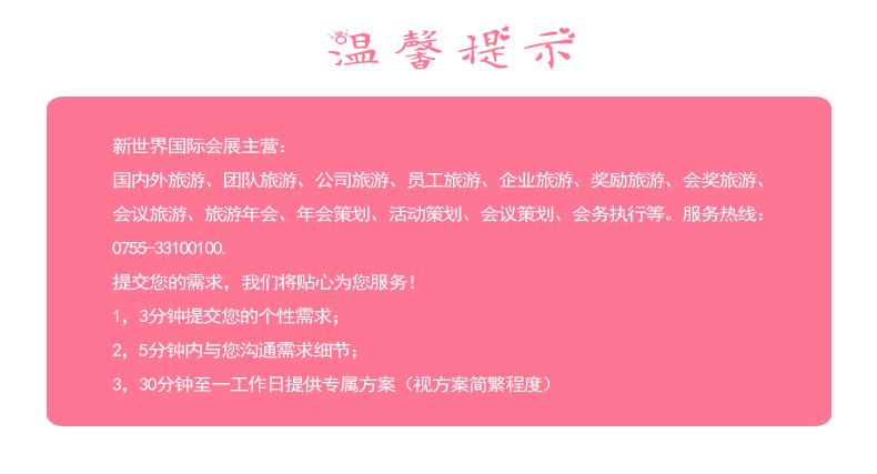云南旅游专题_35