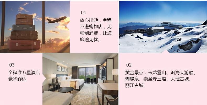 云南旅游专题_04