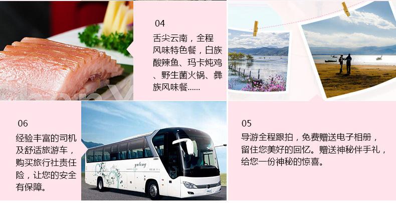 云南旅游专题_05