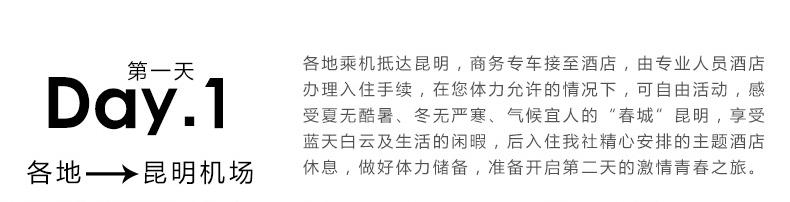 云南旅游专题_09