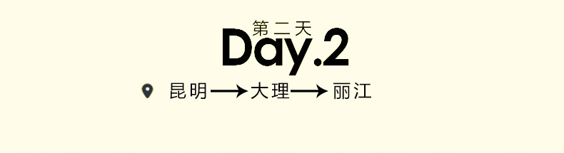 云南旅游专题_11