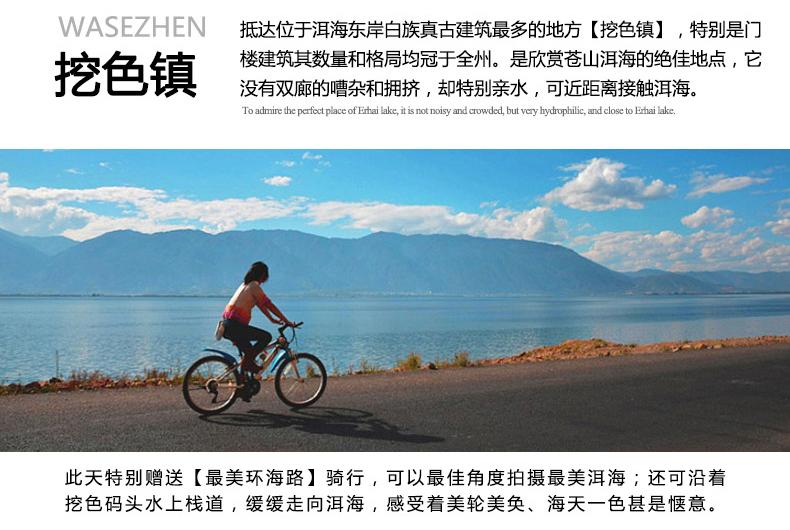 云南旅游专题_14