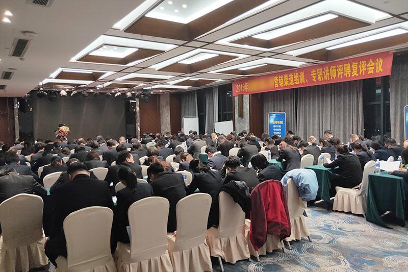 长沙培训会议4