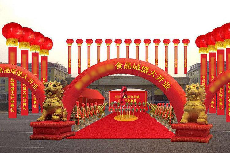 商场开业庆典活动